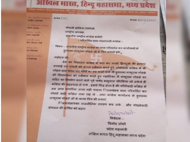 हिमस ने सोनिया गांधी को प्रेषित पत्र: कांग्रेस का नाम बदलकर गोड़सेवादी कांग्रेस बनाए रखा जाना चाहिए