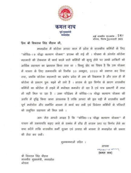 कमलनाथ दवारा शिवराज सिंह को लिखा गया पत्र