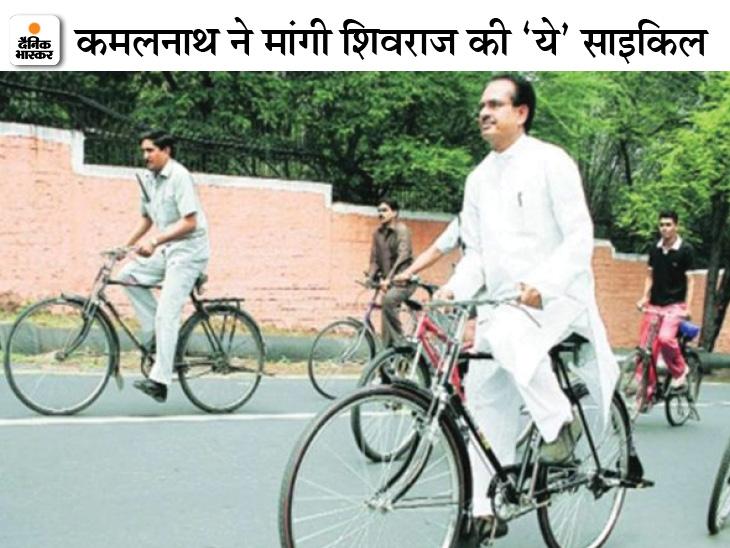 महंगे पेट्रोल के विरोध में शिवराज ने जो साइकिल चलाई थी उसे कमलनाथ ने मांगा; CM बोले- उम्र का लिहाज करता हूं,साइकिल नहीं दूंगा|मध्य प्रदेश,Madhya Pradesh - Dainik Bhaskar