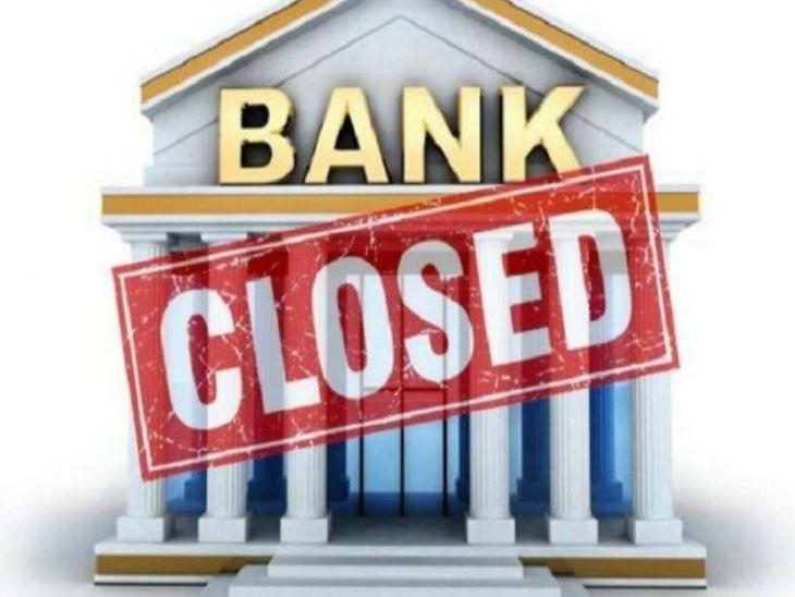 बैंकों में 11 दिन नहीं होगा कामकाज, बैंककर्मियों की हड़ताल के कारण लगातार 4 दिन बंद रहेंगे बैंक|बिजनेस,Business - Dainik Bhaskar