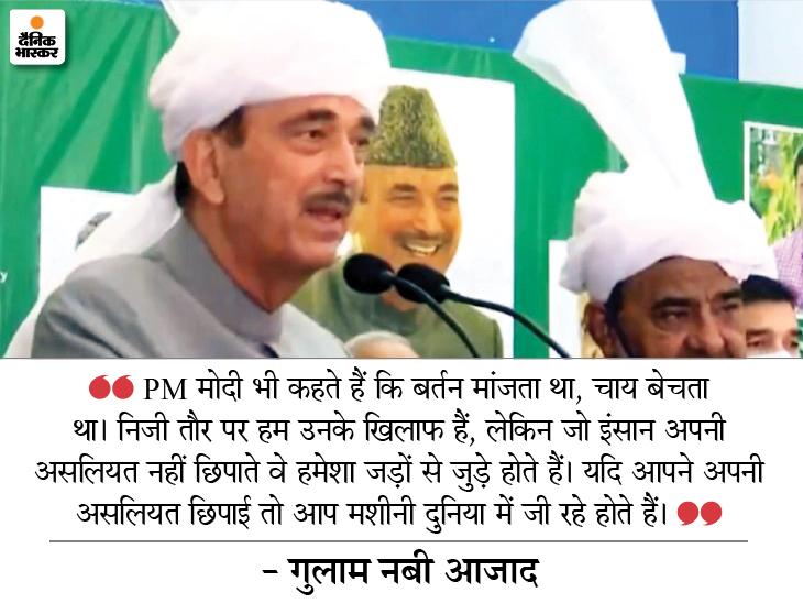 अब आजाद ने की पीएम मोदी की तारीफ: कांग्रेस के वरिष्ठ नेता ने कहा- प्रधानमंत्री मैदान से जुड़े नेता, कामयाबी के बावजूद अपनी जड़ें नहीं भूले, उन्हें सीखना चाहिए