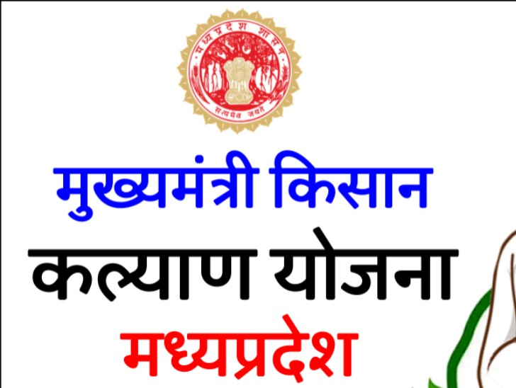 हितलाभ वितरण कार्यक्रम: मुख्यमंत्री ने स्पष्ट क्लिक से भेजी किसान कल्याण योजना की राशि