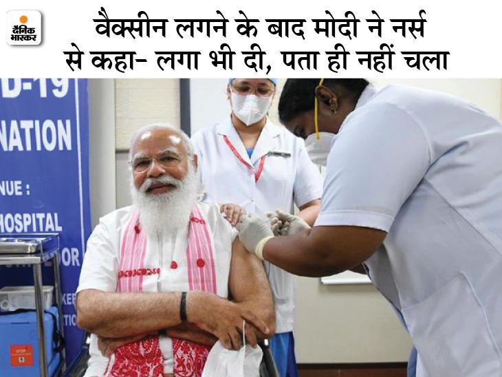 पुडुचेरी की नर्स ने टीका लगाया, केरल की नर्स पास खड़ी थीं और PM असम का गमछा पहने थे; इन तीनों राज्यों में चुनाव होने हैं|देश,National - Dainik Bhaskar