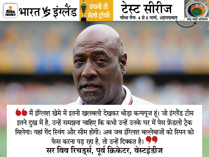 बाध्य रिचर्ड्स ने इंग्लिश क्रिकेटर्स को फटकार लगाई: दिग्गज बल्लेबाज ने कहा- भारत में तो गेंद स्पिन होगी ही, कॉशन के खुद को तैयार करना ही असली टेस्ट है।