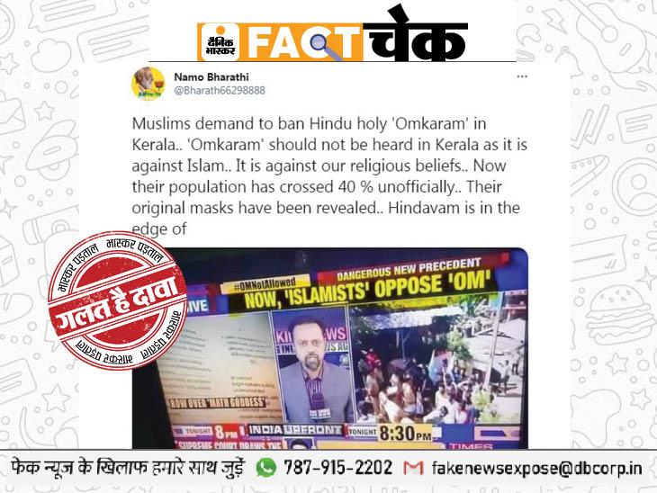 केरल में मुस्लिमओम का उच्चारण बंद करने की कर रहे मांग? जानिए इस वायरल पोस्ट की सच्चाई|फेक न्यूज़ एक्सपोज़,Fake News Expose - Dainik Bhaskar