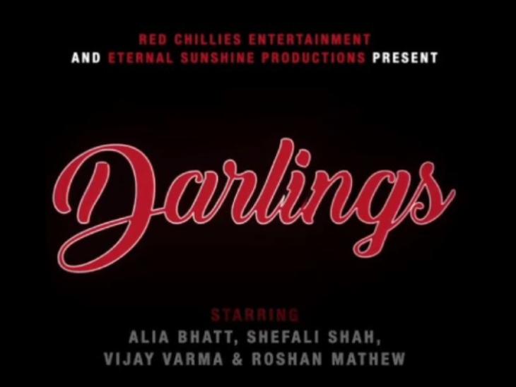 शाहरुख खान के'रेड चिलीज एंटरटेनमेंट' ने कीआलिया भट्ट स्टारर'डार्लिंग्स' की अनाउंसमेंट, दिशा पाटनी ने शुरू की'एक विलेन रिटर्न्स' की शूटिंग बॉलीवुड,Bollywood - Dainik Bhaskar