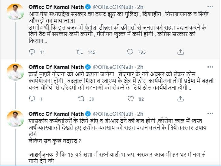 पूर्व मुख्यमंत्री कमलनाथ का ट्वीट