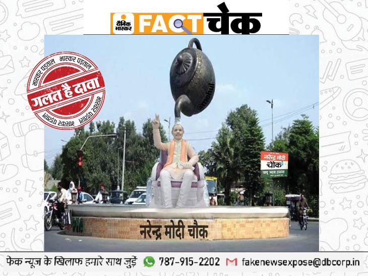 प्रधानमंत्री नरेंद्र मोदी के नाम पर बना चौक, चौराहे पर लगी उनकी मूर्ति? जानिएइस वायरल फोटो का सच|फेक न्यूज़ एक्सपोज़,Fake News Expose - Dainik Bhaskar