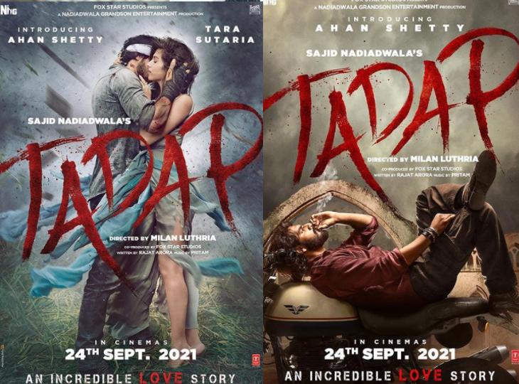 StarKid's entry: Akshay Kumar reveals the poster of Sunil Shetty's son Ahaan's debut film 'Tadap' Funny Jokes
