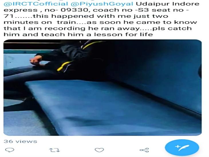 पीड़िता ने सोशल मीडिया के माध्यम से रेल मंत्री से मदद मांगी।