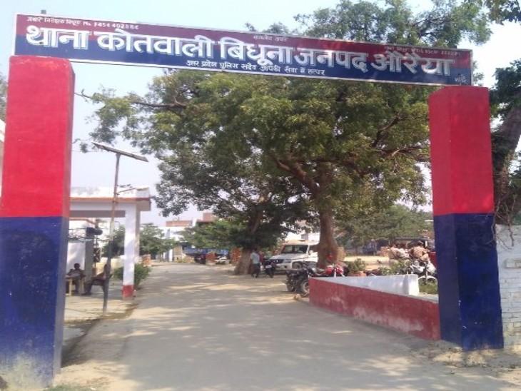 यूपी में औरैया जिले के बिधूना कोतवाली में दहेज न मिलने पर ससुराल पक्ष वालों ने एक महिला को इस कदर पीटा की उसकी मौत हो गई। पुलिस ने मामला दर्ज कर लिया है। - Dainik Bhaskar