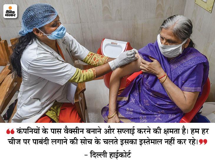 कोरोना वैक्सीनेशन पर केंद्र को नोटिस:दिल्ली हाईकोर्ट ने कहा- हमारे नागरिकों को वैक्सीन लगाने की बजाय सरकार इसे विदेशों में दान कर रही है