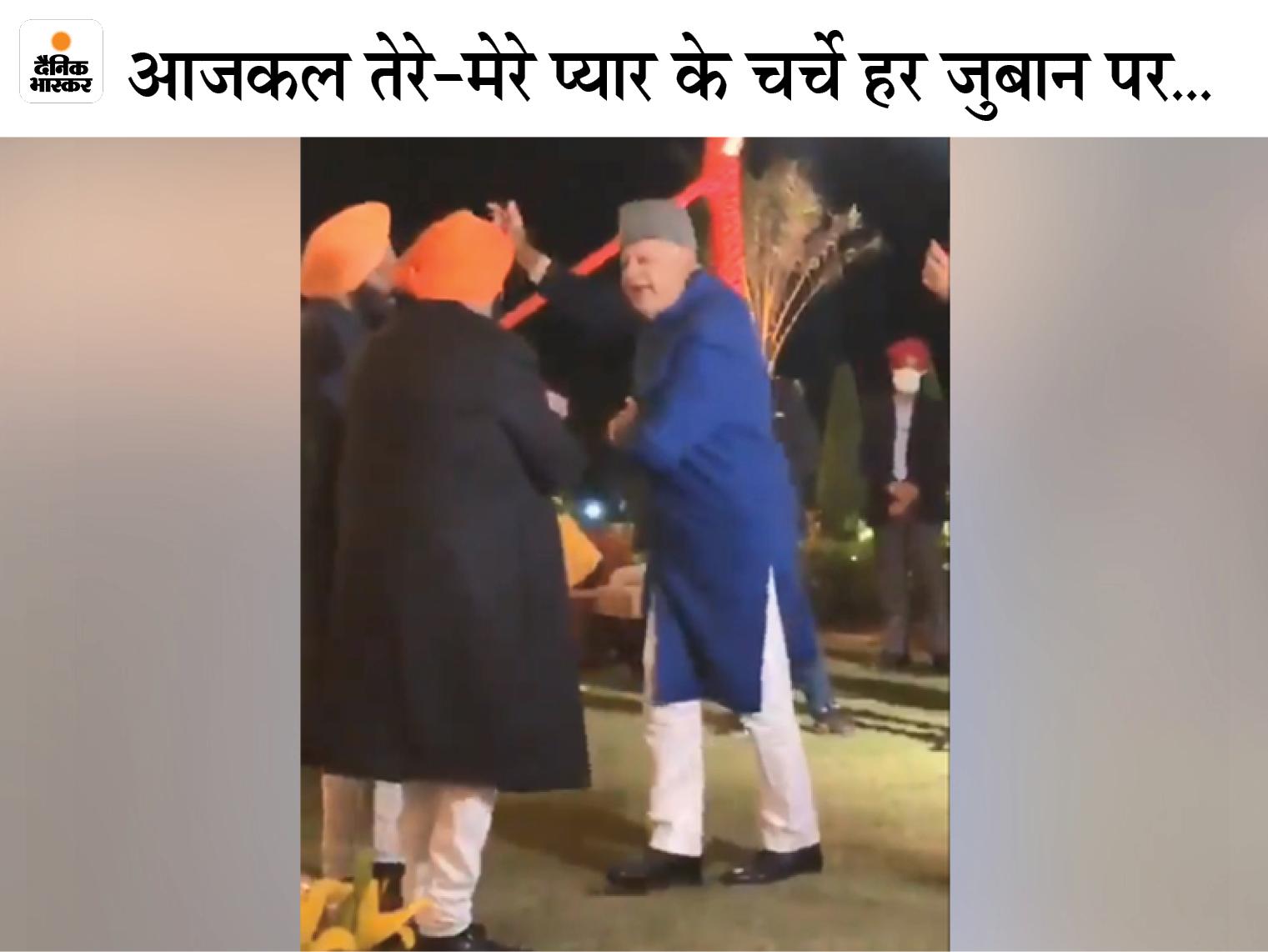 Farooq Abdullah dancing at Capt Amarinder Singh's granddaughter's wedding news and updates | गुलाबी आंखे जो तेरी देखीं गाने पर जमकर नाचे फारूक, डांस करते-करते अमरिंदर को भी खींच लिया