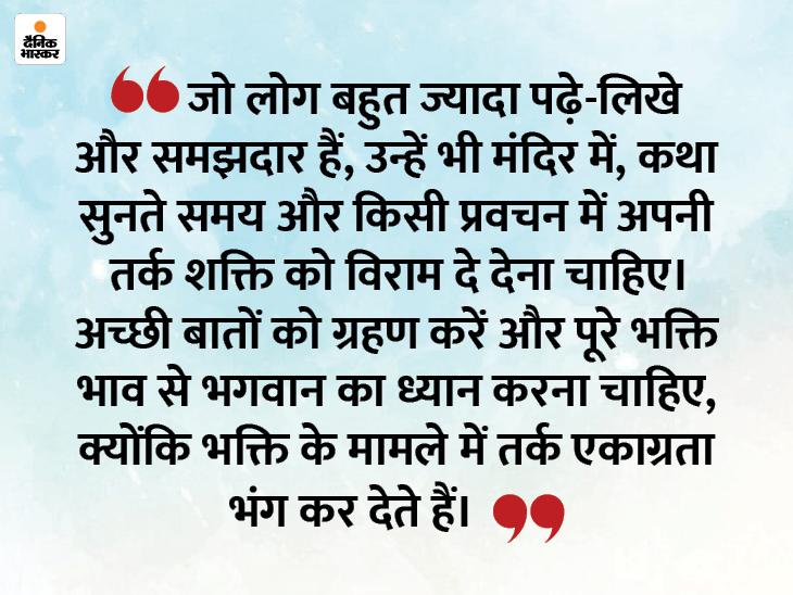 पति-पत्नी को हर धार्मिक काम एक-दूसरे की सहमति के साथ ही करना चाहिए|धर्म,Dharm - Dainik Bhaskar