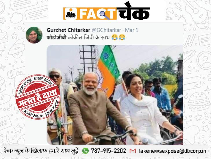 कोकीन के साथ गिरफ्तार हुईं भाजपा नेता पामेला गोस्वामी के साथ पीएम मोदी ने चलाई साइकिल, जानिए इस तस्वीर का सच फेक न्यूज़ एक्सपोज़,Fake News Expose - Dainik Bhaskar