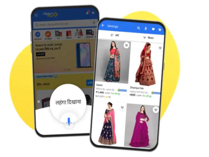 अब हिंदी और अंग्रेजी में बोलकर ढूंढ सकेंगे प्रोडक्ट, ऐप और मोबाइल साइट दोनों पर मिलेगी सुविधा|टेक & ऑटो,Tech & Auto - Dainik Bhaskar