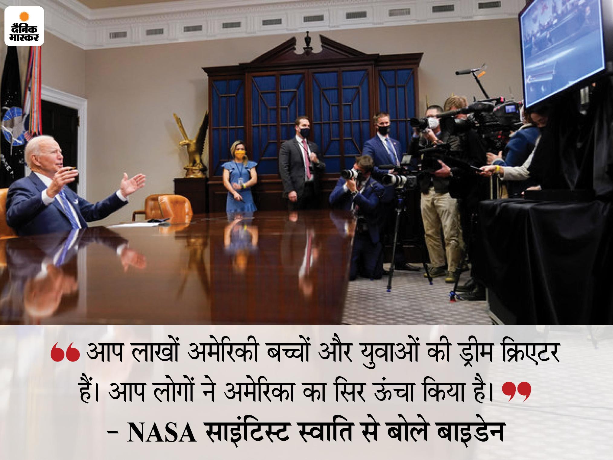 बाइडेन ने पर्सीवरेंस की लैंडिंग में शामिल स्वाति से कहा- आप भारतीय अद्भुत हैं, आपने US का आत्मविश्वास बढ़ाया विदेश,International - Dainik Bhaskar
