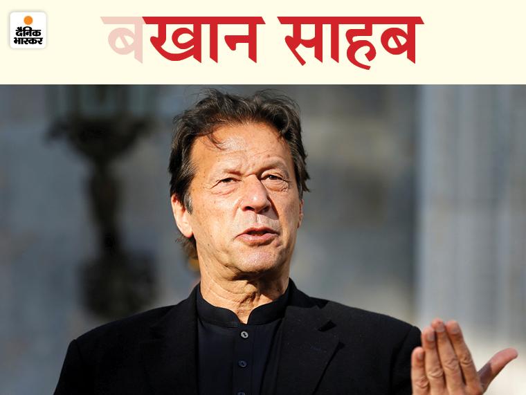 PM इमरान खान ने कहा- पहले जब भारत से पाकिस्तान लौटता था तो किसी अमीर मुल्क में आने का अहसास होता था|विदेश,International - Dainik Bhaskar