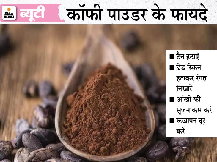 कॉफी फेस पैक से पाएं तुरंत निखार, जानें इसके फायदे और घर पर बनाने की विधि|ब्यूटी,Beauty - Dainik Bhaskar