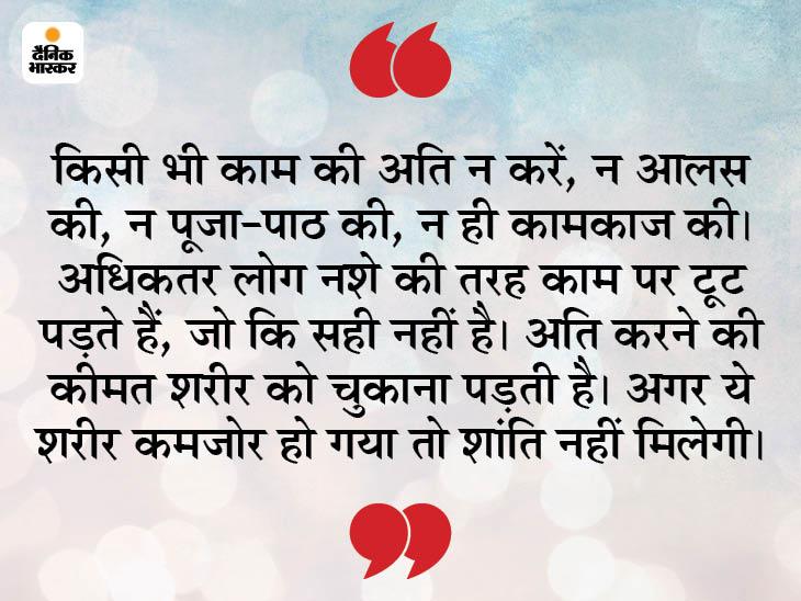 जीवन में सुख-शांति चाहते हैं तो हर काम में संतुलन बहुत जरूरी है धर्म,Dharm - Dainik Bhaskar