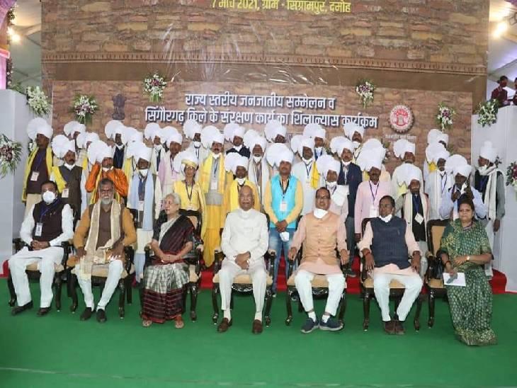 राज्य स्तरीय जनजातीय सम्मेलन और सिंगौरगढ़ किले के संरक्षण कार्य के शिलान्यास कार्यक्रम में राष्ट्रपति रामनाथ कोविंद के साथ अन्य। - Dainik Bhaskar