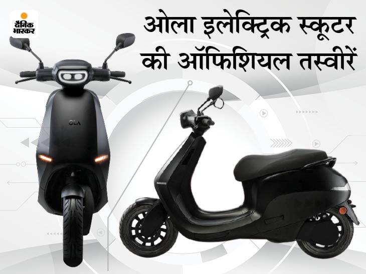 2021 की दूसरी छमाही में लॉन्च हो सकता है ओला का इलेक्ट्रिक स्कूटर, 240 किमी. तक की रेंज मिलेगी|टेक & ऑटो,Tech & Auto - Dainik Bhaskar