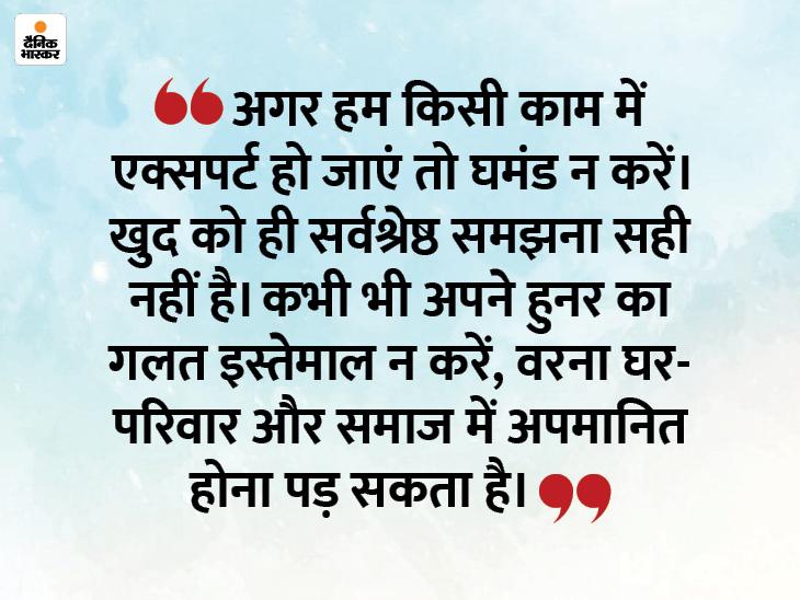 गुरु को उदार होना चाहिए, शिष्य को गलतियों को सुधारें और उन्हें क्षमा करें धर्म,Dharm - Dainik Bhaskar