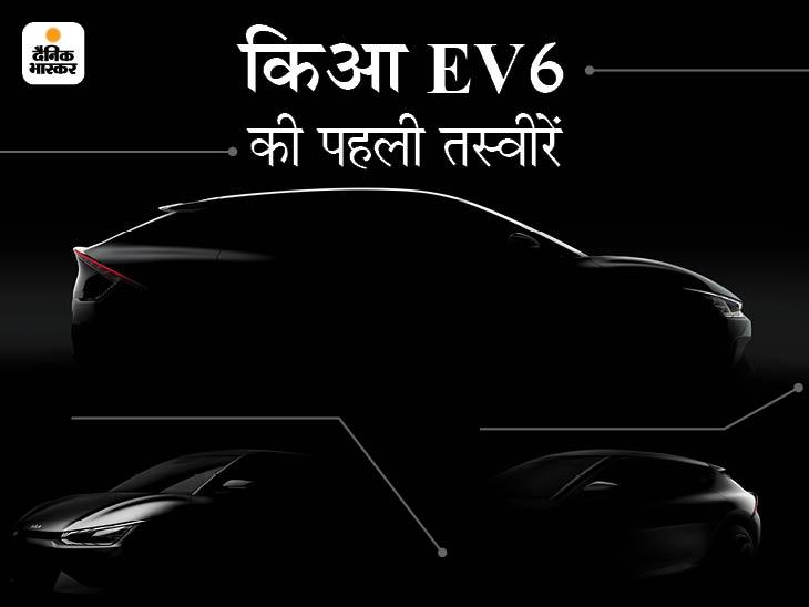 सामने आईं किआ की पहली इलेक्ट्रिक कार EV6 की तस्वीरें, सोशल मीडिया पर वीडियो टीजर भी जारी|टेक & ऑटो,Tech & Auto - Dainik Bhaskar