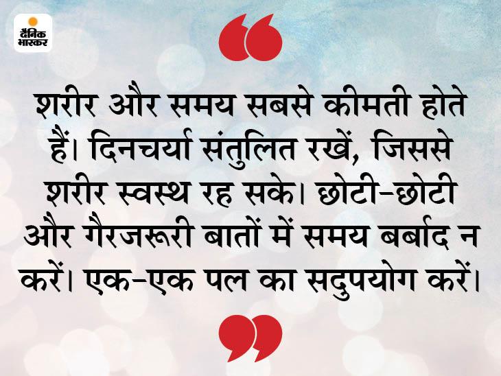 हमारे जीवन में बहुत सारी कीमती बातें हैं, हमें तय करना चाहिए कि किस बात को सबसे ज्यादा महत्व देना है|धर्म,Dharm - Dainik Bhaskar