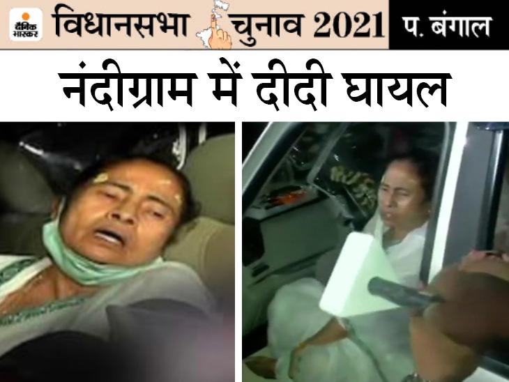 नंदीग्राम में ममता बनर्जी घायल, बोलीं- यह मेरे खिलाफ साजिश; भाजपा ने कहा- हमदर्दी पाने के लिए दीदी ने ड्रामा किया देश,National - Dainik Bhaskar