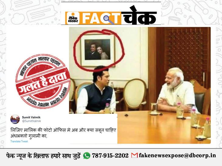 पीएम मोदी के ऑफिस में लगी मुकेश अंबानी की फोटो, जानिए इस वायरल फोटो का सच फेक न्यूज़ एक्सपोज़,Fake News Expose - Dainik Bhaskar