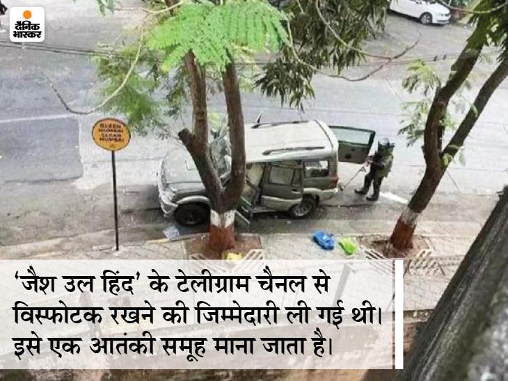 जिस टेलीग्राम चैनल से विस्फोटक रखने की जिम्मेदारी ली गई, उसकी लोकेशन दिल्ली की तिहाड़ जेल पाई गई महाराष्ट्र,Maharashtra - Dainik Bhaskar