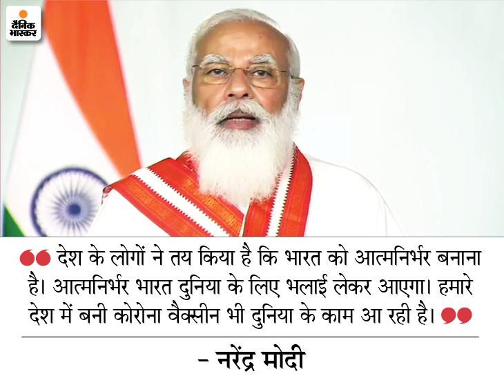 PM मोदी बोले- युवाओ को गीता जरूर पढ़नी चाहिए, इससे उन्हें मुश्किलों से लड़ने में मदद मिलेगी देश,National - Dainik Bhaskar