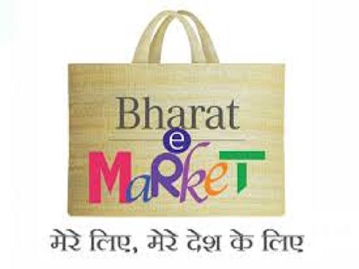 ट्रेडर संगठन कैट ने लॉन्च किया ई-कॉमर्स पोर्टल, घरेलू दुकानदारों को हर भारतीय घरों तक पहुंचाना लक्ष्य|बिजनेस,Business - Dainik Bhaskar