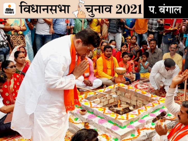 नामांकन दाखिल करने से पहले शुभेंदु ने नंदीग्राम के सिंहबाहिनी मंदिर पहुंचकर हवन किया।