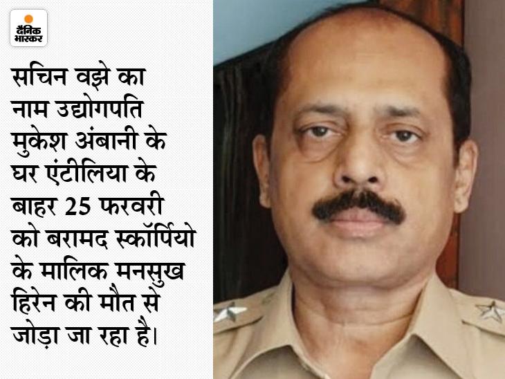 NIA ने सचिन वझे को गिरफ्तार किया, कोर्ट ने शनिवार को ही अग्रिम जमानत याचिका खारिज की थी|मुंबई,Mumbai - Dainik Bhaskar