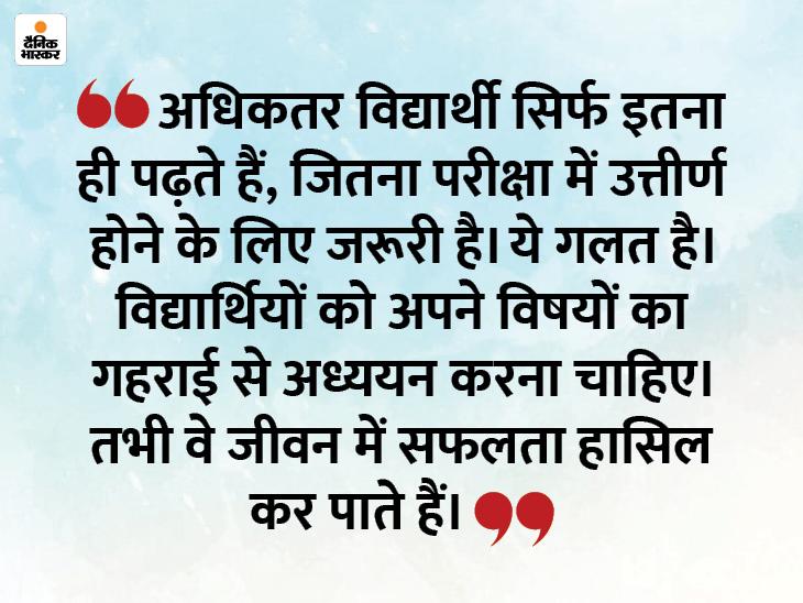 विद्यार्थी को अपने विषय की पूरी जानकारी होनी चाहिए, तभी ज्ञान जीवनभर काम आता है|धर्म,Dharm - Dainik Bhaskar