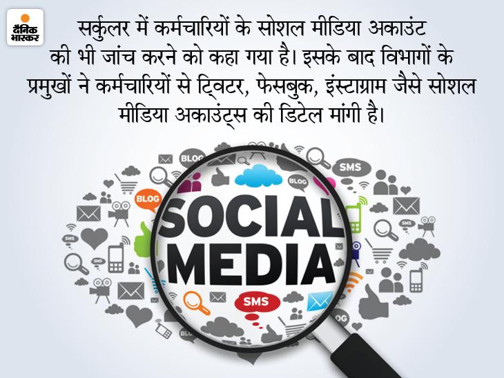 मुलाजिमों के सोशल मीडिया अकाउंट जांच रही CID; लोग अब तेजी से सोशल मीडिया अकाउंट्स डिलीट कर रहे|देश,National - Dainik Bhaskar