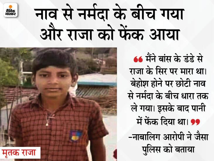जबलपुर में 15 साल के किशोर ने 10 साल के बच्चे की हत्या कर नर्मदा में फेंका; पुलिस को भटकाने के लिए अपना हाथ-मुंह बांध नदी किनारे पड़ा रहा जबलपुर,Jabalpur - Dainik Bhaskar