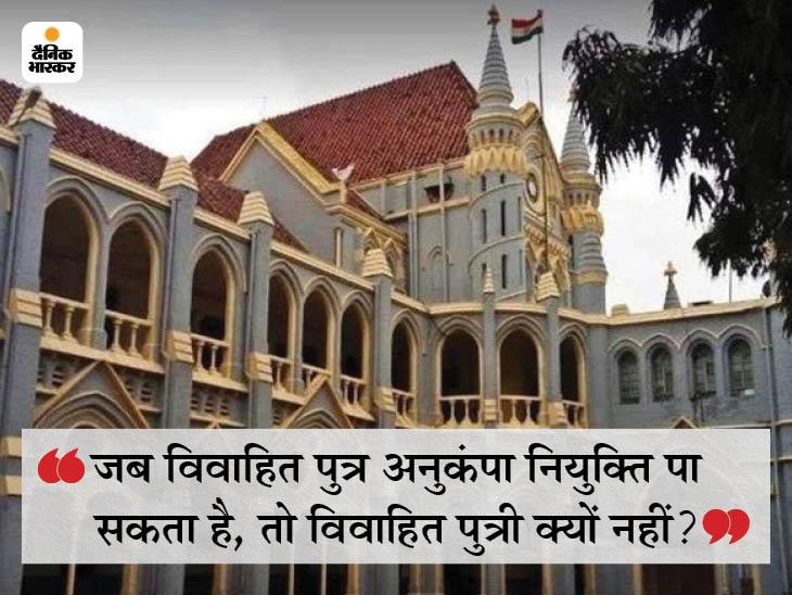 MP हाईकोर्ट ने कहा- संविधान में समानता का अधिकार, शादी होने भर से भेदभाव नहीं किया जा सकता जबलपुर,Jabalpur - Dainik Bhaskar