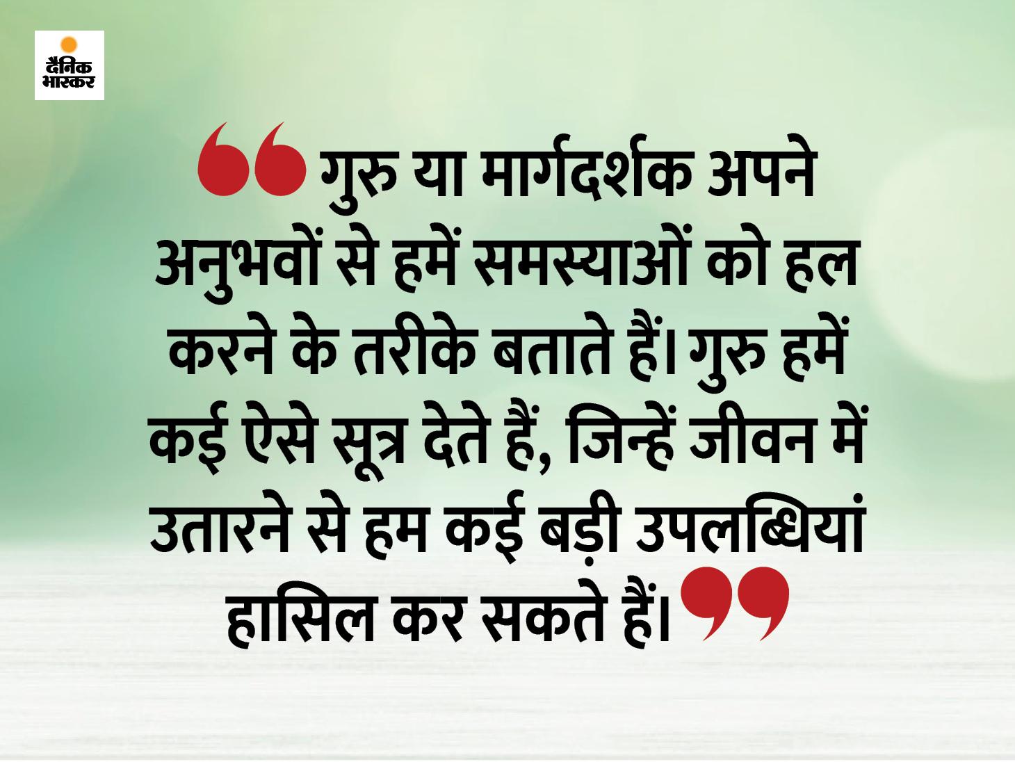 जीवन में जब भी कोई बड़ा काम करना हो तो किसी योग्य व्यक्ति को मार्गदर्शक जरूर बनाएं|धर्म,Dharm - Dainik Bhaskar