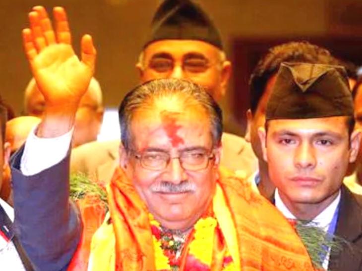 पुष्प कमल ने पार्टी के नाम से माओवाद शब्द हटाने का प्रस्ताव रखा, कहा- जो माओ को पसंद नहीं करते उन्हें साथ लाएंगे|विदेश,International - Dainik Bhaskar