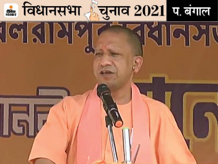 पुरुलिया में योगी ने कहा- ममता दीदी चंडी पाठ कर रहीं हैं, राहुल गांधी मंदिर जा रहे हैं, 2014 के बाद यही तो है नया भारत|देश,National - Dainik Bhaskar