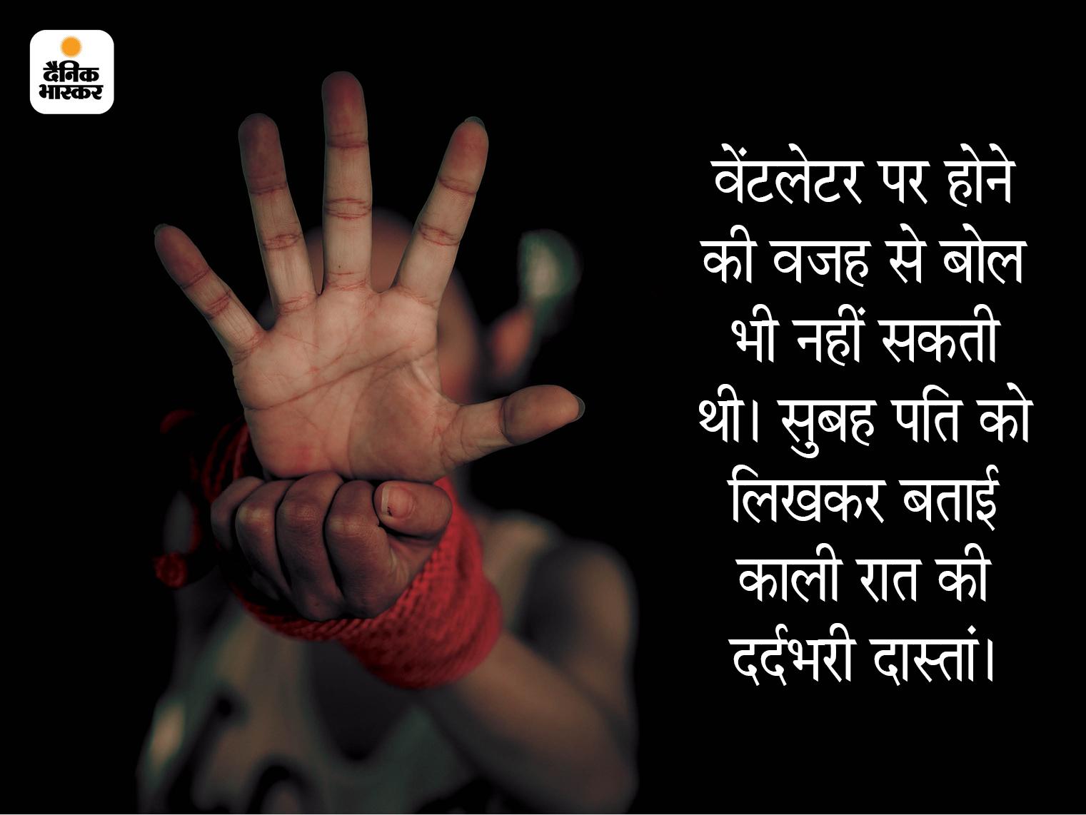वेंटीलेटर पर थी पीड़िता, मुंह पर ऑक्सीजन मास्क लगा था, हाथ बंधे थे और वार्ड बॉय रातभर करता रहा अश्लीलता|जयपुर,Jaipur - Dainik Bhaskar