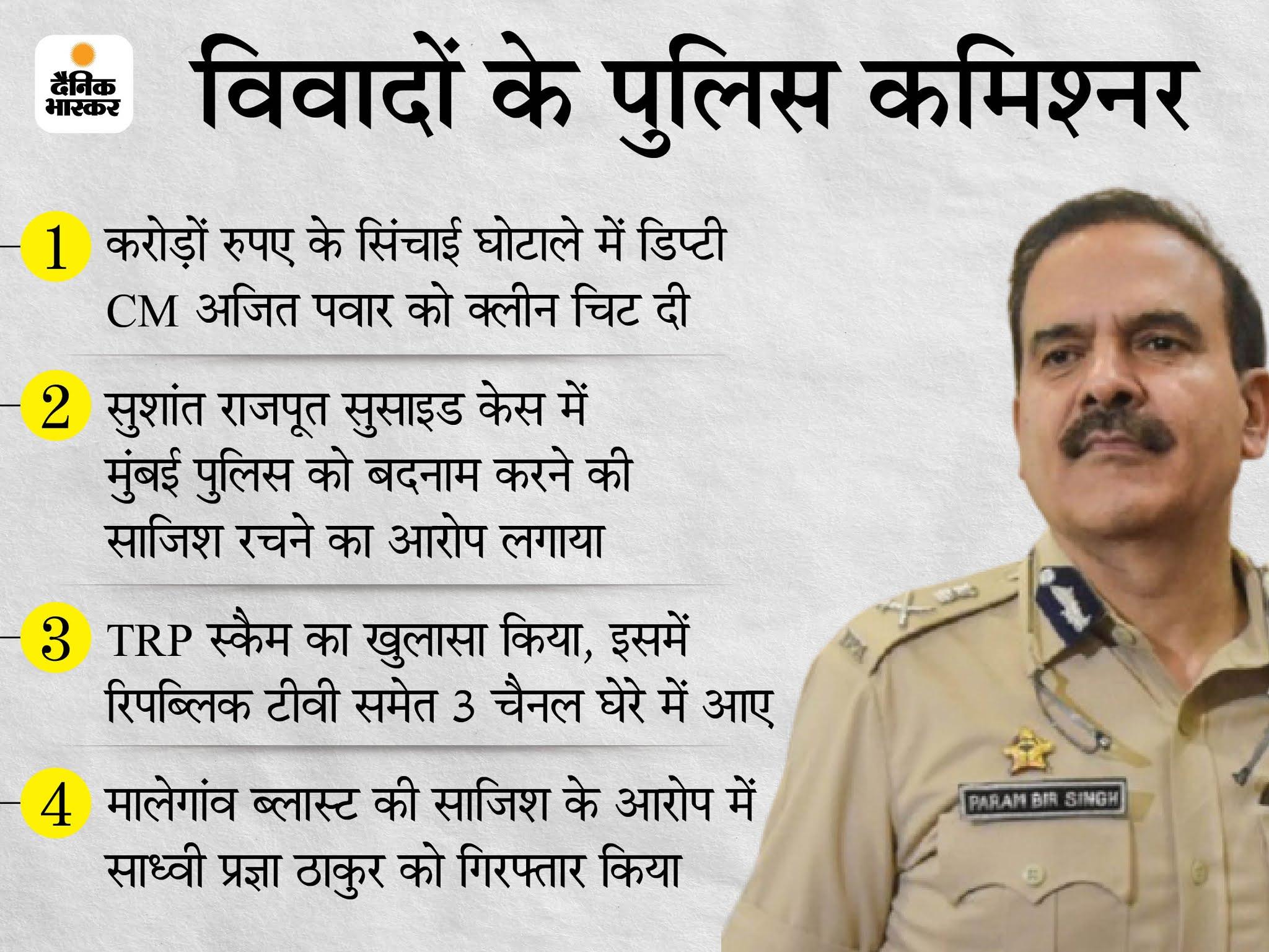 महाराष्ट्र सरकार ने मुंबई पुलिस कमिश्नर परमबीर सिंह को हटाया, 1987 बैच के IPS अफसर हेमंत नागराले बने नए कमिश्नर|देश,National - Dainik Bhaskar