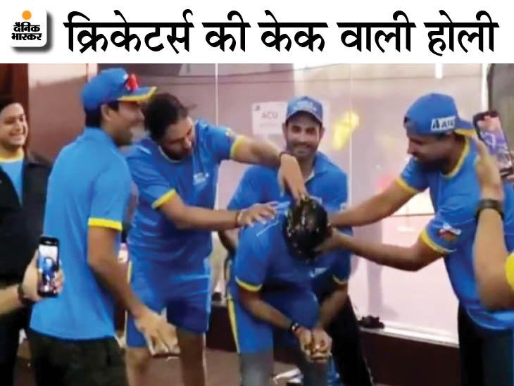 ड्रेसिंग रूम में युवराज को प्रज्ञान ओझा ने दौड़ाया तो कैफ ने पकड़ा, फिर एक दूसरे के चेहरे पर लगाया केक रायपुर,Raipur - Dainik Bhaskar
