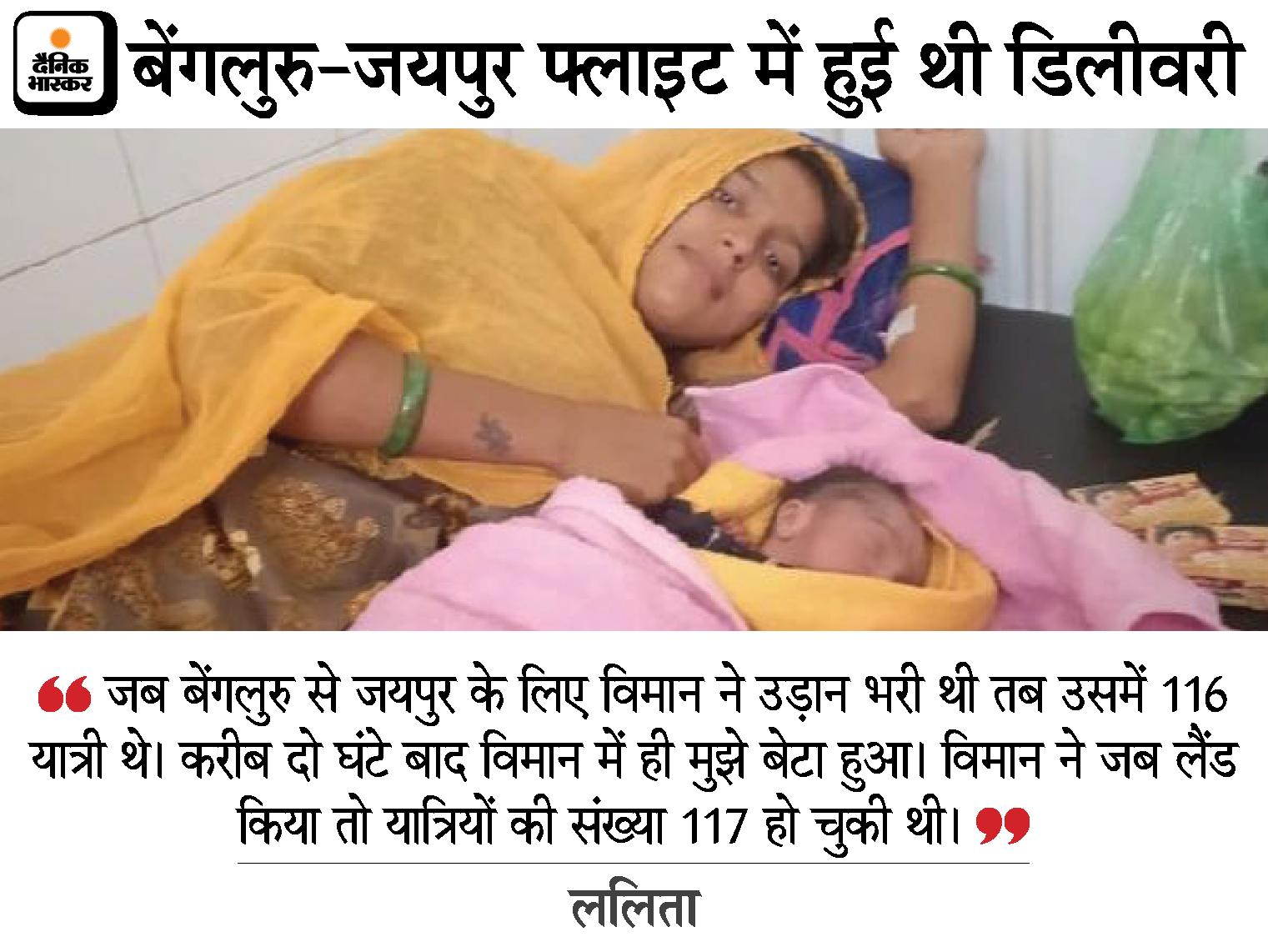 प्लेन में बच्चे को जन्म देने वाली मां ने कहा- महिलाओं ने घेरा बनाया तो समझ गई कि डिलीवरी की तैयारी है|जयपुर,Jaipur - Dainik Bhaskar