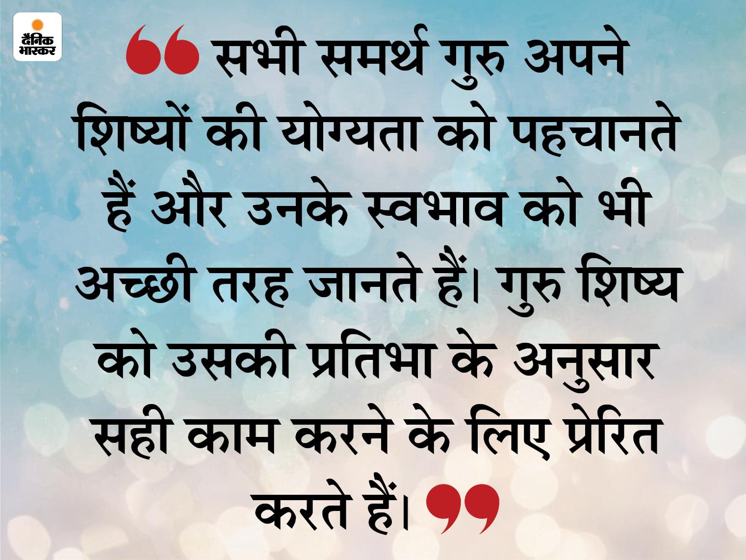 माता-पिता संतान के गुरु होते हैं, बच्चों की प्रतिभा को पहचानकर उन्हें उसी क्षेत्र में आगे बढ़ाना चाहिए|धर्म,Dharm - Dainik Bhaskar