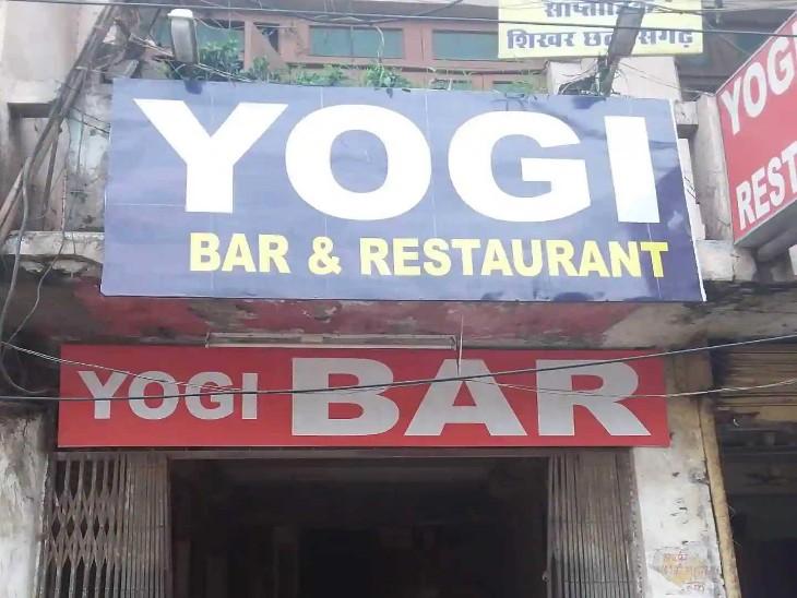 तस्वीर रायपुर के बार की है। यहां भी अफसरों ने जांच की और अब कार्रवाई का आदेश जारी किया है। - Dainik Bhaskar