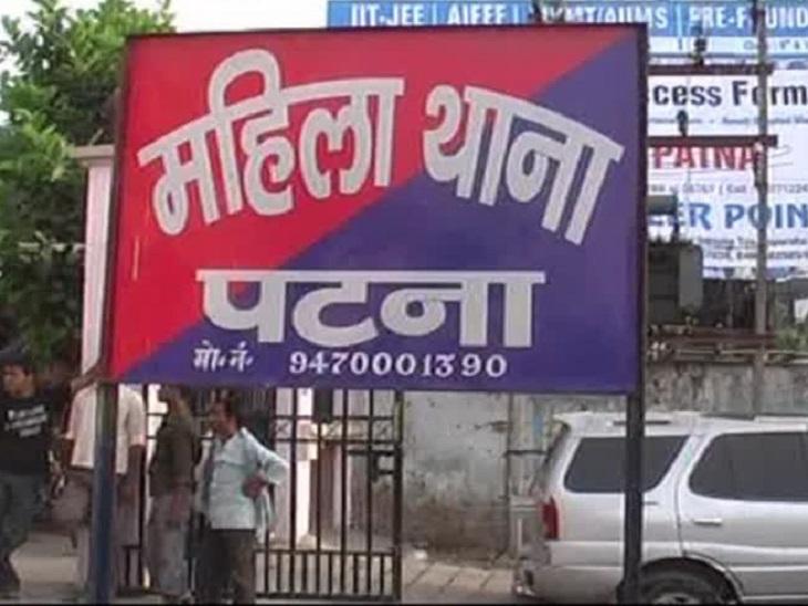 22 अप्रैल 2020 को जबरदस्ती-छेड़खानी का आरोप लगा महिला ने 11 महीने बाद कराई FIR|बिहार,Bihar - Dainik Bhaskar